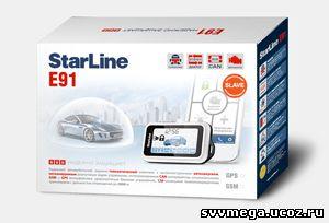 Сигнализация StarLine E91 автоэлектрик в бутово предлагает